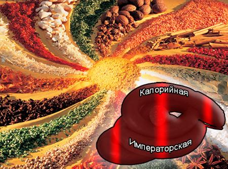 Смеси специй для мясной промышленности от компании Респект - Калорийная Императорская для кровяных колбас, Смеси натуральных специй, их масел и экстрактов: черного и белого перца, гвоздики, корицы, чеснока, имбиря, кориандра; усилители вкуса (Е-621; Е-627; Е-631)