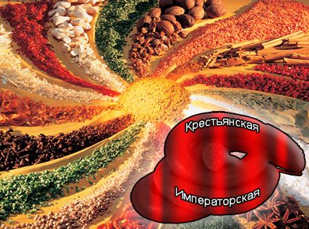 Смеси специй для мясной промышленности от компании Респект - Крестьянская Императорская для кровяных колбас, Смеси натуральных специй, их масел и экстрактов: черного, белого и душистого перца, имбиря, кориандра, молотого лука; усилители вкуса (Е-621; Е-627; Е-631)