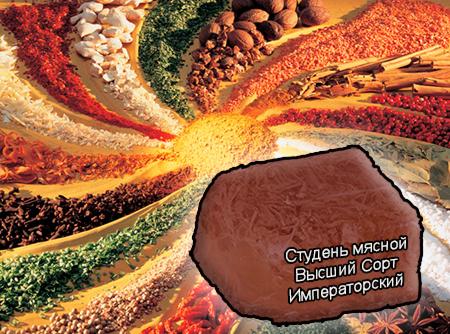 Смеси специй для мясной промышленности от компании Респект - Студень мясной Высший Сорт Императорский для студней и холодцов, Смеси натуральных специй, их масел и экстрактов: черного и красного перца, чеснока, лаврового листа, гвоздики; усилители вкуса (Е-621; Е-627; Е-631)