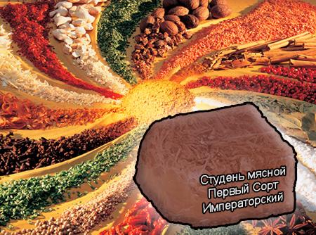 Смеси специй для мясной промышленности от компании Респект - Студень мясной Первый Сорт Императорский для студней и холодцов, Смеси натуральных специй, их масел и экстрактов: черного, душистого и красного перца, лаврового листа, корицы, чеснока; усилители вкуса (Е-621; Е-627; Е-631)