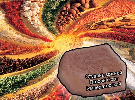 Смеси специй для мясной промышленности от компании Респект - Студень мясной Второй Сорт Императорский для студней и холодцов, Смеси натуральных специй, их масел и экстрактов: черного и красного перца, лаврового листа, чеснока; усилители вкуса (Е-621; Е-627; Е-631)