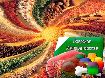 Смеси специй для мясной промышленности от компании Респект - Боярская Императорская для полуфабрикатов, Смеси натуральных специй, их масел и экстрактов: черного и красного перца, мускатного ореха, кориандра, имбиря, чеснока, тмина; декстроза, усилители вкуса (Е-621; Е-627; Е-631)