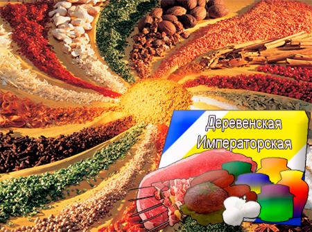 Смеси специй для мясной промышленности от компании Респект - Деревенская Императорская для полуфабрикатов, Смеси натуральных специй, их масел и экстрактов: черного и красного перца, кориандра, гвоздики, чеснока, имбиря; декстроза, усилители вкуса (Е-621; Е-627; Е-631)