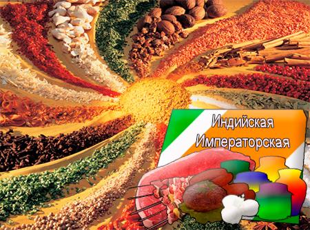 Смеси специй для мясной промышленности от компании Респект - Индийская Императорская для полуфабрикатов, Смеси натуральных специй, их масел и экстрактов: тмина, зира, корицы, гвоздики, кардамона; декстроза, усилители вкуса (Е-621; Е-627; Е-631)