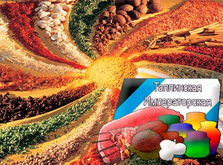 Смеси специй для мясной промышленности от компании Респект - Таллинская Императорская для полуфабрикатов, Смеси натуральных специй, их масел и экстрактов: черного и красного перца, кориандра, тмина, имбиря; декстроза, усилители вкуса (Е-621; Е-627; Е-631)