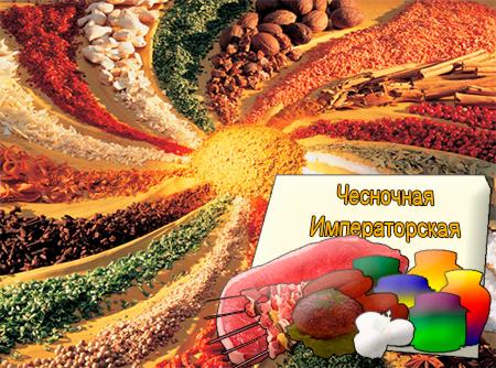 Смеси специй для мясной промышленности от компании Респект - Чесночная Императорская для полуфабрикатов, Смеси натуральных специй, их масел и экстрактов: черного перца, чеснока, горчицы, кориандра; декстроза, усилители вкуса (Е-621; Е-627; Е-631)