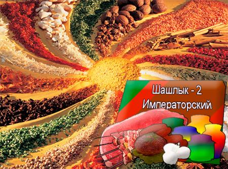 Смеси специй для мясной промышленности от компании Респект - Шашлык - 2 Императорский для полуфабрикатов, Смеси натуральных специй, их масел и экстрактов: черного перца, гвоздики, кориандра, чеснока, дыма; декстроза, усилители вкуса (Е-621; Е-627; Е-631)