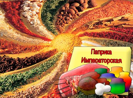 Смеси специй для мясной промышленности от компании Респект - Паприка Императорская для полуфабрикатов, Смеси натуральных специй, их масел и экстрактов: красного перца, паприки, чеснока, имбиря; декстроза, усилители вкуса (Е-621; Е-627; Е-631)