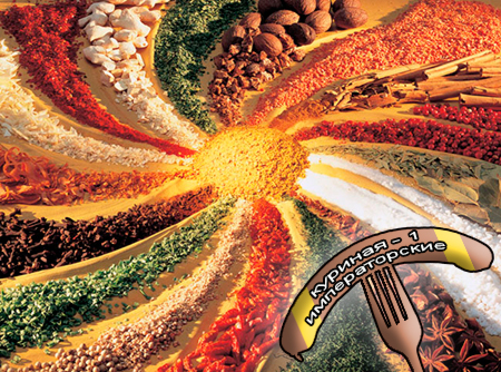 Смеси специй для мясной промышленности от компании Респект - сосиска Куриная - 1 (онион) Императорские, Смеси натуральных специй, их масел и экстрактов: черного и белого перца, мускатного ореха, кориандра, лука, имбиря; хлорид натрия, декстроза, усилители вкуса (Е-621; Е-627; Е-631)