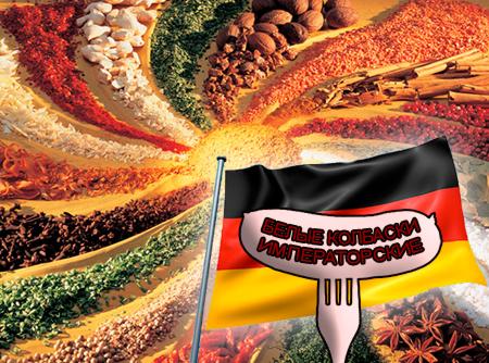 """Смеси специй для мясной промышленности от компании Респект - Белые колбаски императорские для сосисок сарделек и колбасок """"Настоящий Немецкий вкус"""", Смеси натуральных специй, их масел и экстрактов: черного и белого перца, мускатного ореха, кардамона, имбиря, кориандра, семян аниса, лука, сельдерея; декстроза, усилители вкуса (Е-621; Е-627; Е-631)"""