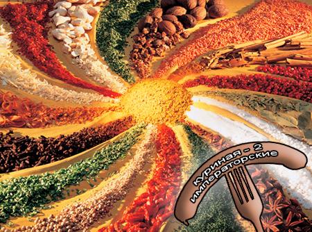 Смеси специй для мясной промышленности от компании Респект - сосиска Куриная - 2 Императорские, Смеси натуральных специй, их масел и экстрактов: черного и белого перца, мускатного ореха, чеснока, имбиря; хлорид натрия, декстроза, усилители вкуса (Е-621; Е-627; Е-631)