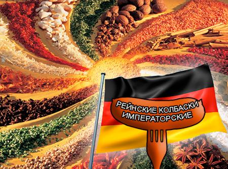 """Смеси специй для мясной промышленности от компании Респект - Рейнские колбаски императорские для сосисок сарделек и колбасок """"Настоящий Немецкий вкус"""", Смеси натуральных специй, их масел и экстрактов: черного и белого перца, мускатного ореха, кардамона, тмина; декстроза, усилители вкуса (Е-621; Е-627; Е-631)"""
