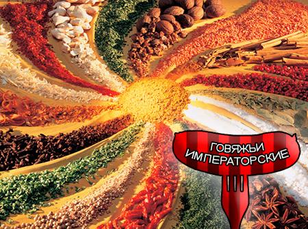 Смеси специй для мясной промышленности от компании Респект - говяжье сардельки Императорские,Смеси натуральных специй, их масел и экстрактов: черного, красного и белого перца, чеснока, кориандра; хлорид натрия, декстроза, усилители вкуса (Е-621; Е-627; Е-631)