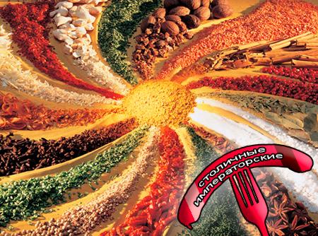 Смеси специй для мясной промышленности от компании Респект - Столичные сосиски Императорские, Смеси натуральных специй, их масел и экстрактов: черного, белого, душистого и красного перца, мускатного ореха; хлорид натрия, декстроза, усилители вкуса (Е-621; Е-627; Е-631)