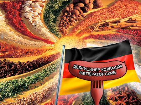 """Смеси специй для мясной промышленности от компании Респект - Дебрицинер колбаски императорские для полукопченых колбас """"Настоящий Немецкий вкус"""", Смеси натуральных специй, их масел и экстрактов: черного, белого, красного и душистого перца, паприки, семян горчицы; декстроза, усилители вкуса (Е-621; Е-627; Е-631)"""