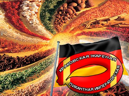 """Смеси специй для мясной промышленности от компании Респект - краковская императорская пикантная жареная для полукопченых колбас """"Настоящий Немецкий вкус"""", Смеси натуральных специй, их масел и экстрактов: черного, белого и красного перца, паприки, мускатного ореха, чеснока, зерно тмина, кардамона; декстроза, усилители вкуса (Е-621; Е-627; Е-631)"""