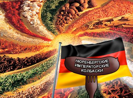 """Смеси специй для мясной промышленности от компании Респект - Нюренбергские императорские колбаски для полукопченых колбас """"Настоящий Немецкий вкус"""", Смеси натуральных специй, их масел и экстрактов: черного, красного и белого перца, мускатного ореха, имбиря, семян аниса, кориандра, майоран; декстроза, усилители вкуса (Е-621; Е-627; Е-631)"""