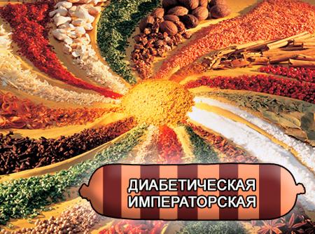 Смеси специй для мясной промышленности от компании Респект - Колбаса диабетическая Императорская, Смеси натуральных специй, их масел и экстрактов: черного, белого и душистого перца, мускатного ореха, кардамона, лука, имбиря, горчицы; декстроза, усилители вкуса (Е-621; Е-627; Е-631)