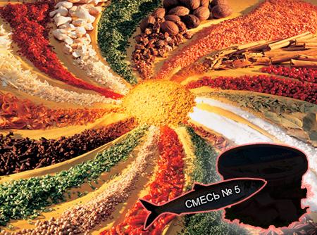 Смеси специй для рыбы от компании ЗАО Респект - Пряно-солевые смеси с консервантами и антиокислителями на пересыпку рыбы для производства пресервов пряного посола из сырца, охлажденной или мороженой рыбы - Смесь № 5 Килька таллиннская, килька каспийская - состав - Перец черный, душистый, гвоздика, кориандр, корица, имбирь, мускатный орех, кардамон, розмарин, лавровый лист, сахар.