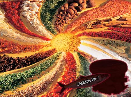 Смеси специй для рыбы от компании ЗАО Респект - Пряно-солевые смеси с консервантами и антиокислителями на пересыпку рыбы для производства пресервов пряного посола из сырца, охлажденной или мороженой рыбы - Смесь № 7 Килька рижская с вином - состав - Перец душистый, черный, гвоздика, кориандр, корица, имбирь, мускатный орех, кардамон, майоран, лавровый лист, сахар.