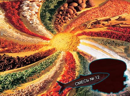 Смеси специй для рыбы от компании ЗАО Респект - Пряно-солевые смеси с консервантами и антиокислителями на пересыпку рыбы для производства пресервов пряного посола из сырца, охлажденной или мороженой рыбы - Смесь № 10 Сардина, анчоус - состав - Перец черный, душистый, гвоздика, корица, мускатный орех, сахар