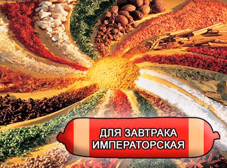 Смеси специй для мясной промышленности от компании Респект - Колбаса для завтрака Императорская, Смеси натуральных специй, их масел и экстрактов: черного, белого и красного перца, мускатного ореха, чеснока; декстроза, усилители вкуса (Е-621; Е-627; Е-631)
