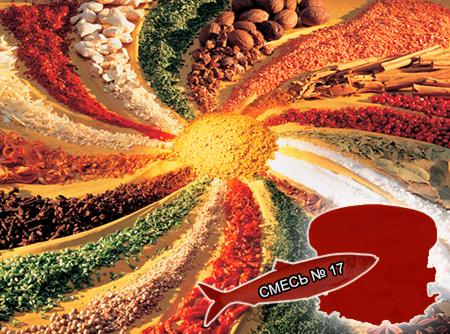 Смеси специй для рыбы от компании ЗАО Респект - Пряно-солевые смеси с консервантами и антиокислителями на пересыпку рыбы для производства пресервов пряного посола из сырца, охлажденной или мороженой рыбы - Смесь № 17 Килька с чесноком - состав - Чеснок, перец красный, лавровый лист, перец черный, душистый, сахар