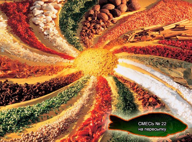 Смеси специй для рыбы от компании ЗАО Респект - Пряно-солевые смеси с консервантами и антиокислителями на пересыпку рыбы для производства пресервов пряного посола из сырца, охлажденной или мороженой рыбы - Смесь № 22 для пересыпки Салака и килька балтийская пряного посола - состав - Перец черный, душистый, гвоздика, корица, имбирь, мускатный орех, лавровый лист, кориандр, сахар