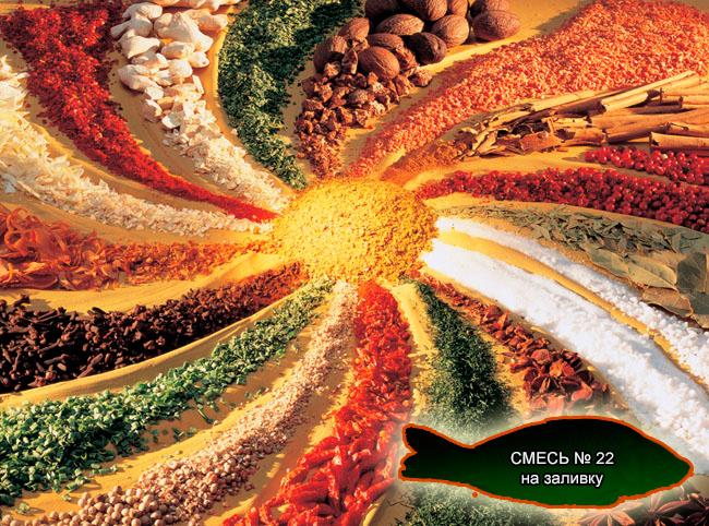 Смеси специй для рыбы от компании ЗАО Респект - Пряно-солевые смеси с консервантами и антиокислителями на пересыпку рыбы для производства пресервов пряного посола из сырца, охлажденной или мороженой рыбы - Смесь № 22 для заливки Салака и килька балтийская пряного посола - состав - Перец черный, душистый, гвоздика, корица, имбирь, мускатный орех, лавровый лист, кориандр, сахар