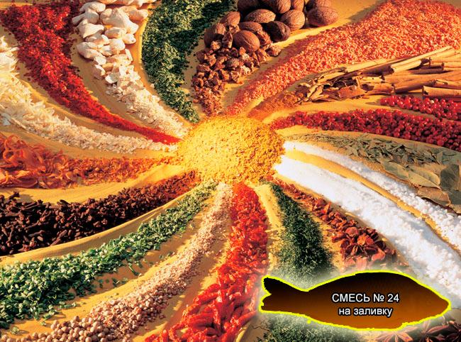 Смеси специй для рыбы от компании ЗАО Респект - Пряно-солевые смеси с консервантами и антиокислителями на пересыпку рыбы для производства пресервов пряного посола из сырца, охлажденной или мороженой рыбы - Смесь № 24 для заливки Килька каспийская пряного посола - состав - Перец черный, гвоздика, имбирь, мускатный орех, лавровый лист, кориандр, кардамон, соль.