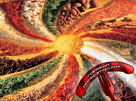 Смеси специй для мясной промышленности от компании Респект - говяжье сосиски Императорские, Смеси натуральных специй, их масел и экстрактов: черного, белого и красного перца, чеснока, горчицы; хлорид натрия, декстроза, усилители вкуса (Е-621; Е-627; Е-631)