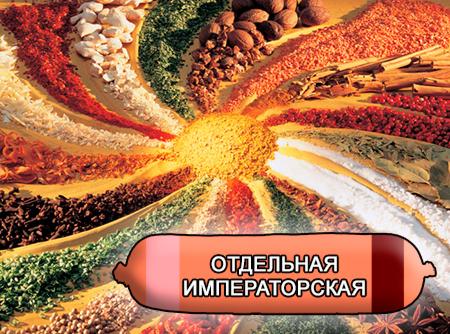 Смеси специй для мясной промышленности от компании Респект - Колбаса отдельная Императорская, Смеси натуральных специй, их масел и экстрактов: черного и душистого перца, чеснока; декстроза, усилители вкуса (Е-621; Е-627; Е-631)