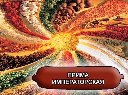 Смеси специй для мясной промышленности от компании Респект - Колбаса прима Императорская, Смеси натуральных специй, их масел и экстрактов: черного, белого и душистого перца, мускатного ореха, чеснока, горчицы; декстроза, усилители вкуса (Е-621; Е-627; Е-631)