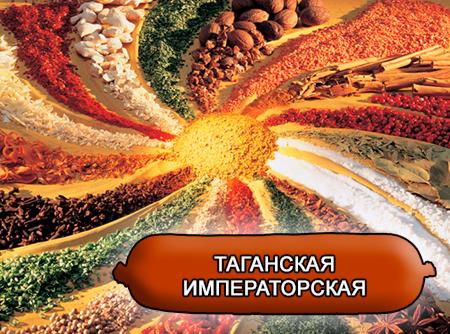 Смеси специй для мясной промышленности от компании Респект - Колбаса таганская Императорская, Смеси натуральных специй, их масел и экстрактов: черного, белого и красного перца, мускатного ореха, чеснока, кардамона; декстроза, усилители вкуса (Е-621; Е-627; Е-631)