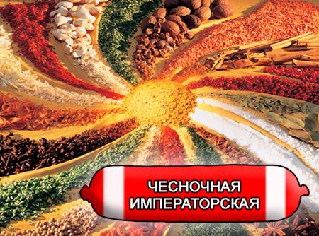 Смеси специй для мясной промышленности от компании Респект - Колбаса чесночная Императорская, Смеси натуральных специй, их масел и экстрактов: черного и белого перца, чеснока, горчицы, кориандра; декстроза, усилители вкуса (Е-621; Е-627; Е-631)
