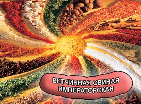 Смеси специй для мясной промышленности от компании Респект - Колбаса ветчинная свиная Императорская, Смеси натуральных специй, их масел и экстрактов: черного, белого и красного перца, мускатного ореха, чеснока, кардамона; декстроза, усилители вкуса (Е-621; Е-627; Е-631)