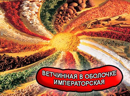 Смеси специй для мясной промышленности от компании Респект - Колбаса ветчинная в оболочке Императорская, Смеси натуральных специй, их масел и экстрактов: черного, белого и душистого перца, чеснока, горчицы, кориандра; декстроза, усилители вкуса (Е-621; Е-627; Е-631)