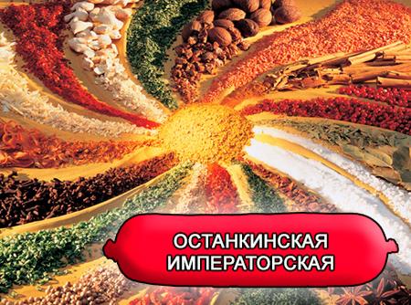 Смеси специй для мясной промышленности от компании Респект - Колбаса останкинская Императорская, Смеси натуральных специй, их масел и экстрактов: мускатного ореха, мацисса, имбиря, кардамона; декстроза, усилители вкуса (Е-621; Е-627; Е-631)