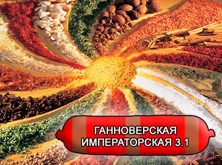 Смеси специй для мясной промышленности от компании Респект - Колбаса ганноверская Императорская 3.1, Смеси натуральных специй, их масел и экстрактов: черного перца, мускатного ореха, имбиря; декстроза, усилители вкуса (Е-621; Е-627; Е-631)