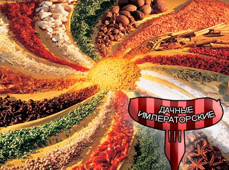 Смеси специй для мясной промышленности от компании Респект - Дачные сардельки Императорские, Смеси натуральных специй, их масел и экстрактов: черного и белого перца, чеснока, горчицы; хлорид натрия, декстроза, усилители вкуса (Е-621; Е-627; Е-631)