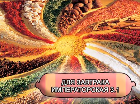 Смеси специй для мясной промышленности от компании Респект - Колбаса для завтрака Императорская 3.1, Смеси натуральных специй, их масел и экстрактов: черного перца, чеснока, кардамона; декстроза, усилители вкуса (Е-621; Е-627; Е-631)
