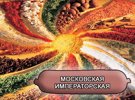 Смеси специй для мясной промышленности от компании Респект - Колбаса Московская Императорская, Смеси натуральных специй, их масел и экстрактов: черного перца, мускатного ореха; декстроза, усилители вкуса (Е-621; Е-627; Е-631)