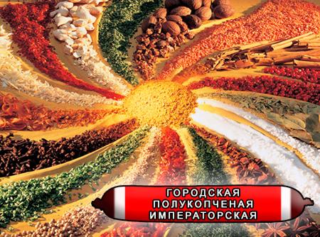 Смеси специй для мясной промышленности от компании Респект - Колбаса городская полукопченая Императорская, Смеси натуральных специй, их масел и экстрактов: черного, белого, красного и душистого перца, мускатного ореха, чеснока; декстроза, усилители вкуса (Е-621; Е-627; Е-631)