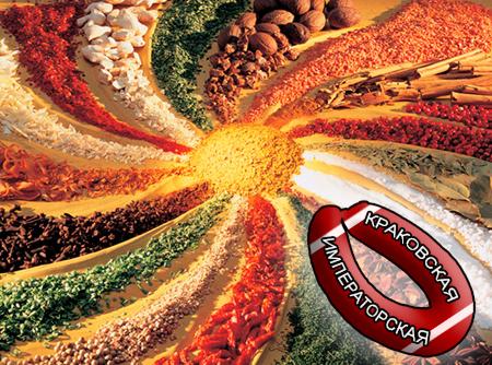 Смеси специй для мясной промышленности от компании Респект - Колбаса Краковская полукопченая Императорская, Смеси натуральных специй, их масел и экстрактов: черного, белого и душистого перца, чеснока; декстроза, усилители вкуса (Е-621; Е-627; Е-631)