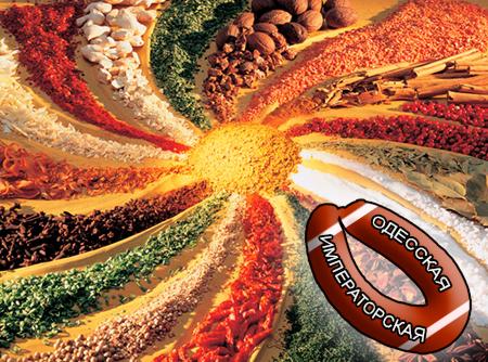 Смеси специй для мясной промышленности от компании Респект - Колбаса Одесская полукопченая Императорская, Смеси натуральных специй, их масел и экстрактов: черного, белого и душистого перца, мускатного ореха, чеснока; декстроза, усилители вкуса (Е-621; Е-627; Е-631)