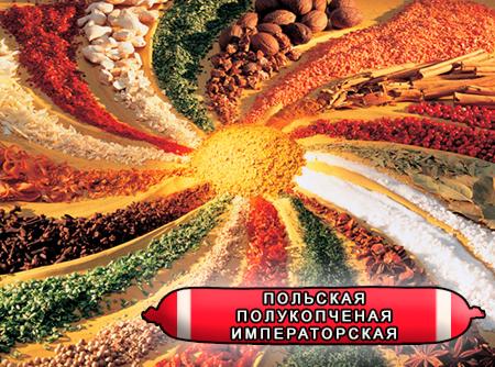 Смеси специй для мясной промышленности от компании Респект - Колбаса Польская Императорская, Смеси натуральных специй, их масел и экстрактов: черного, душистого и белого перца, мускатного ореха, чеснока, кориандра, лука; декстроза, усилители вкуса (Е-621; Е-627; Е-631)