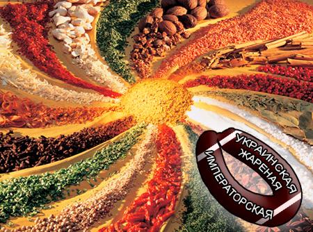 Смеси специй для мясной промышленности от компании Респект - Колбаса Украинская жареная полукопченая Императорская, Смеси натуральных специй, их масел и экстрактов: черного, душистого, белого и красного перца, чеснока; декстроза, усилители вкуса (Е-621; Е-627; Е-631)