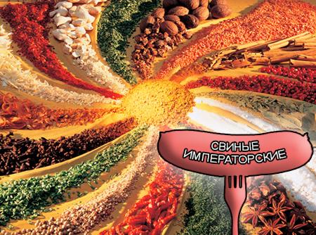 Смеси специй для мясной промышленности от компании Респект - Свиные колбаски Императорские, Смеси натуральных специй, их масел и экстрактов: черного и белого перца, чеснока, кориандра; хлорид натрия, декстроза, усилители вкуса (Е-621; Е-627; Е-631)