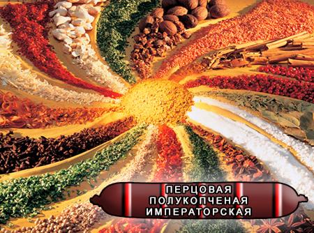Смеси специй для мясной промышленности от компании Респект - Колбаса перцовая полукопченая Императорская, Смеси натуральных специй, их масел и экстрактов: черного, белого, красного перца, мускатного ореха, мацисса, чеснока, кориандра, имбиря; декстроза, усилители вкуса (Е-621; Е-627; Е-63