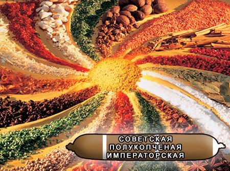 Смеси специй для мясной промышленности от компании Респект - Колбаса Советская полукопченая Императорская, Смеси натуральных специй, их масел и экстрактов: черного и душистого перца, мускатного ореха; декстроза, усилители вкуса (Е-621; Е-627; Е-631)